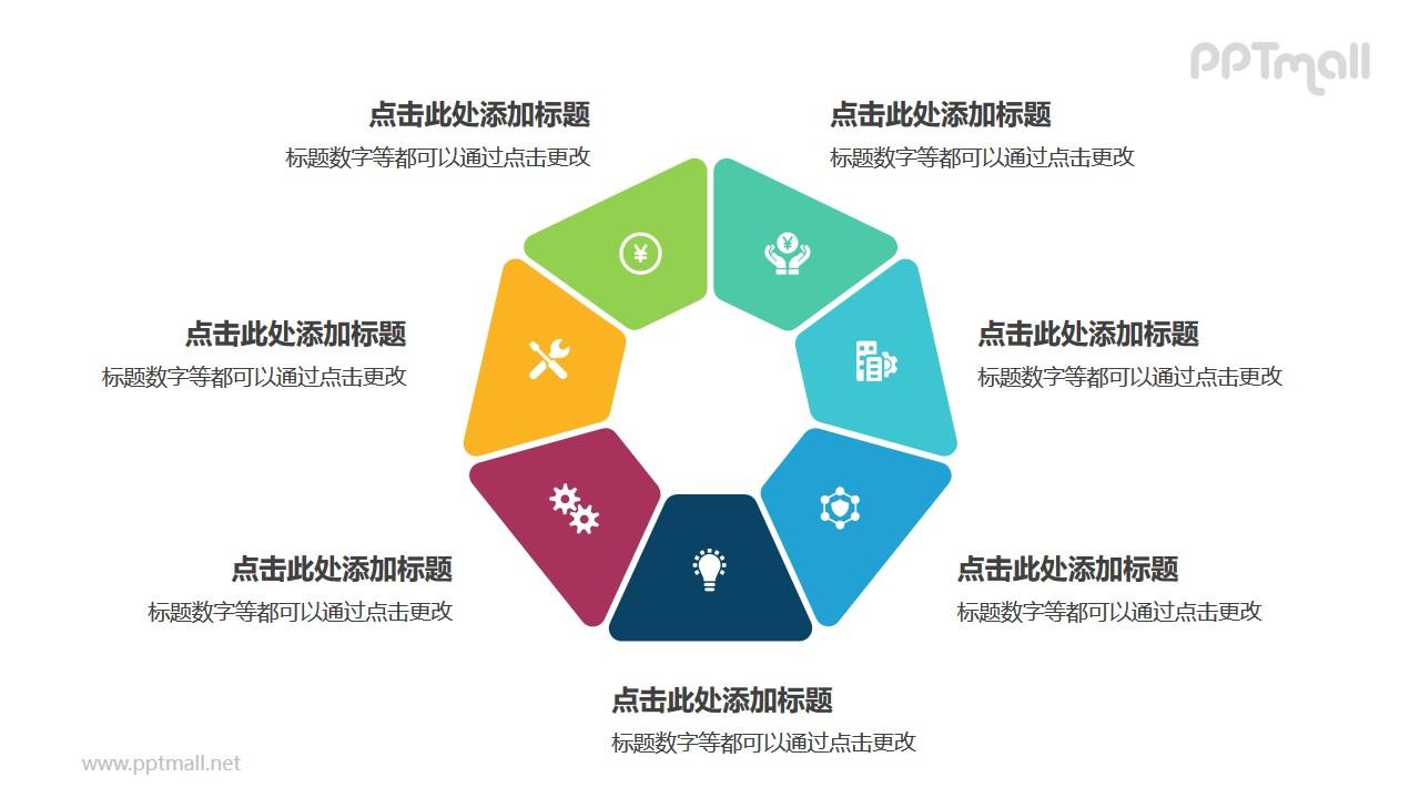 7个彩色拼图组成的七边形循环关系逻辑图PPT模板