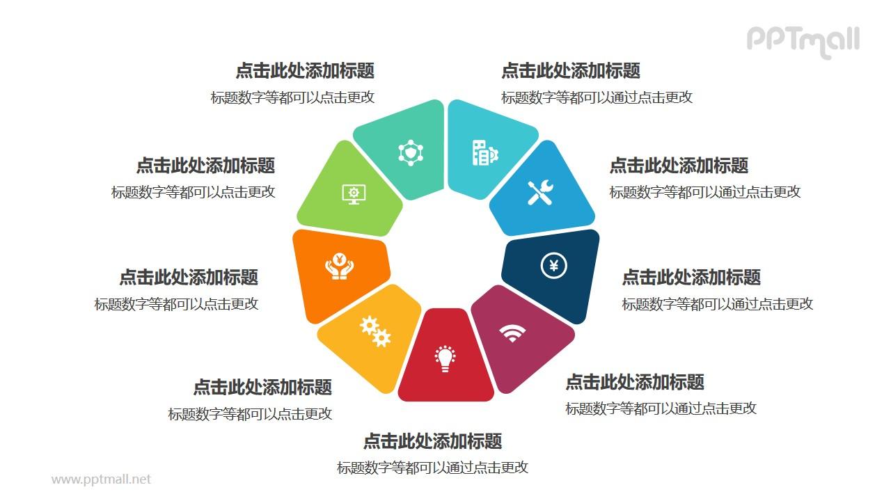 9个彩色拼图组成的花环循环关系逻辑图PPT模板