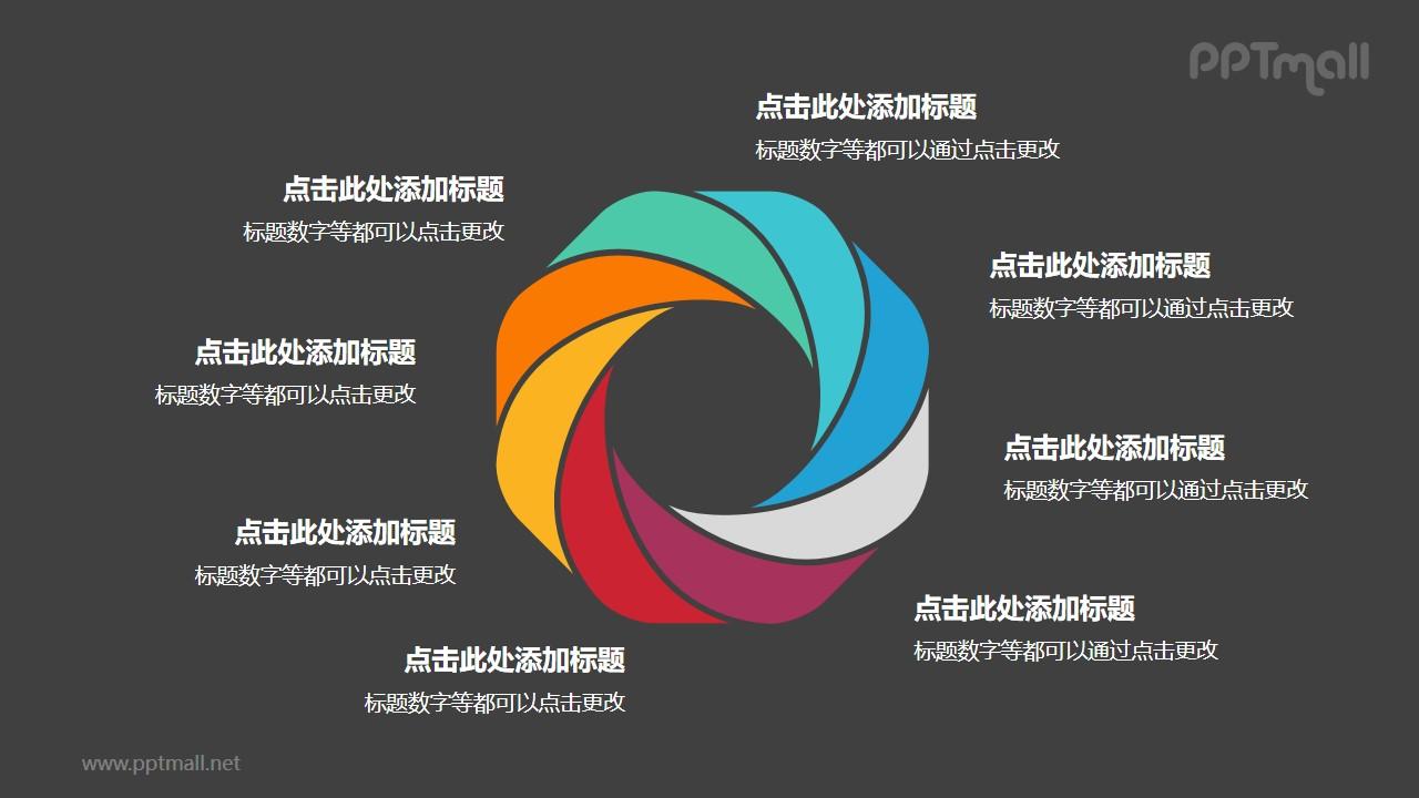 8部分彩色拼图组成的花瓣循环关系逻辑图PPT模板