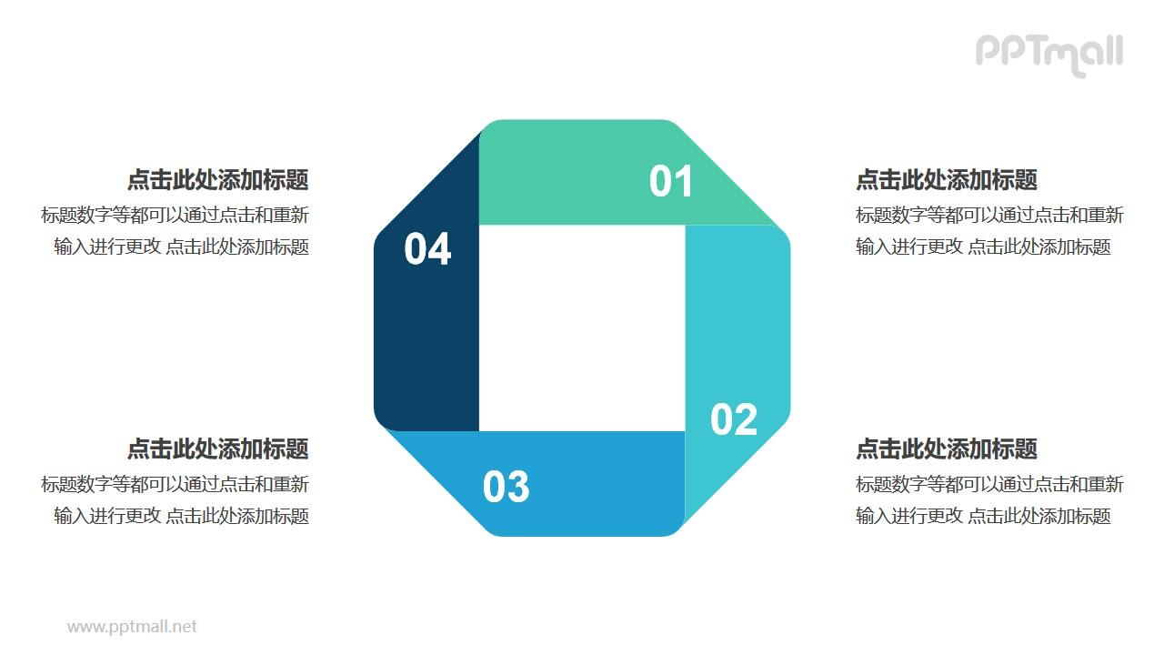 彩色折纸组成的四边形循环关系逻辑图PPT模板