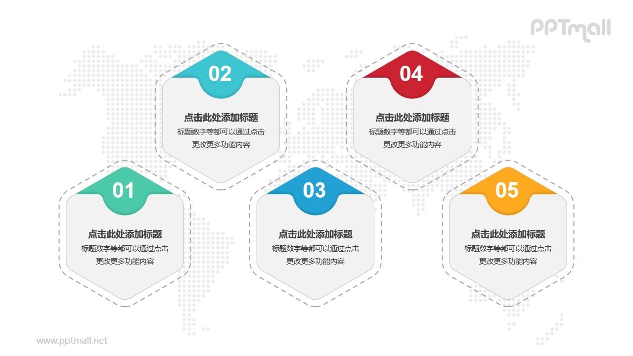 5个六边形卡片立体文本框并列关系PPT模板