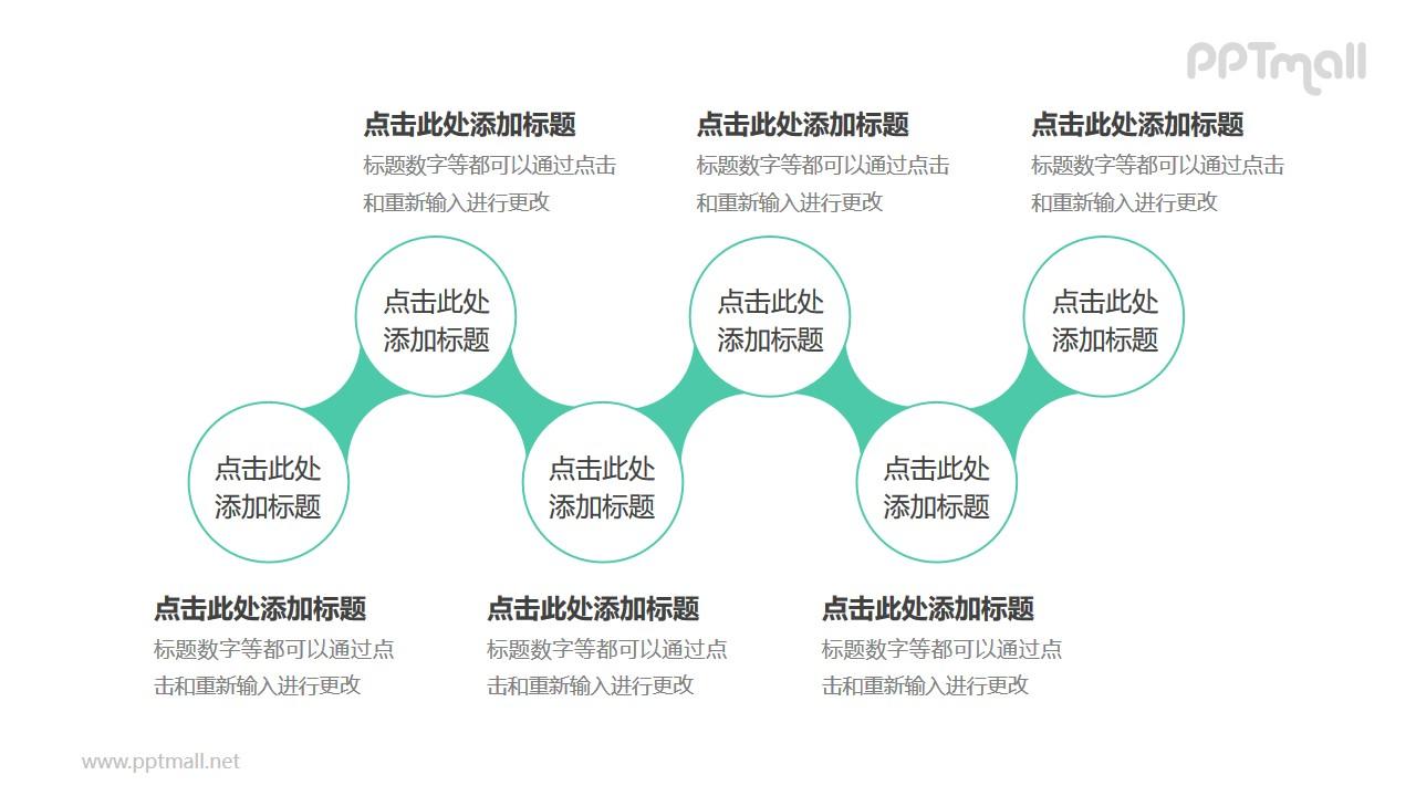 6个依次连接的圆形并列关系逻辑图PPT模板