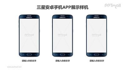 三星安卓手机APP样机展示PPT模板素材下载