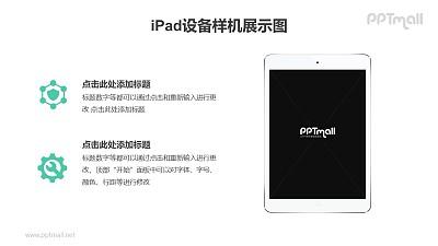 iPad苹果平板电脑屏幕APP样机展示PPT模板素材下载