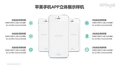 三台立体叠加的iphone手机样机PPT素材下载