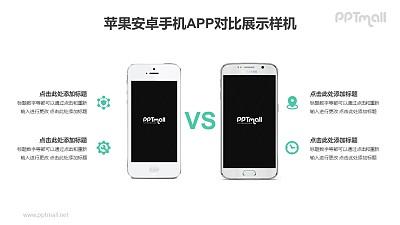 苹果iphone和安卓三星对比的手机样机PPT素材模板下载