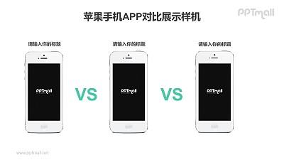 三个苹果手机设备对比的PPT样机素材下载