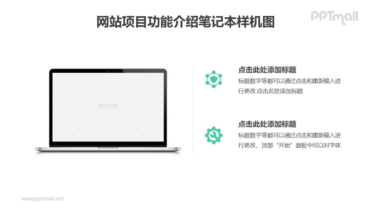MacBook Pro电脑屏幕展示PPT样机素材下载