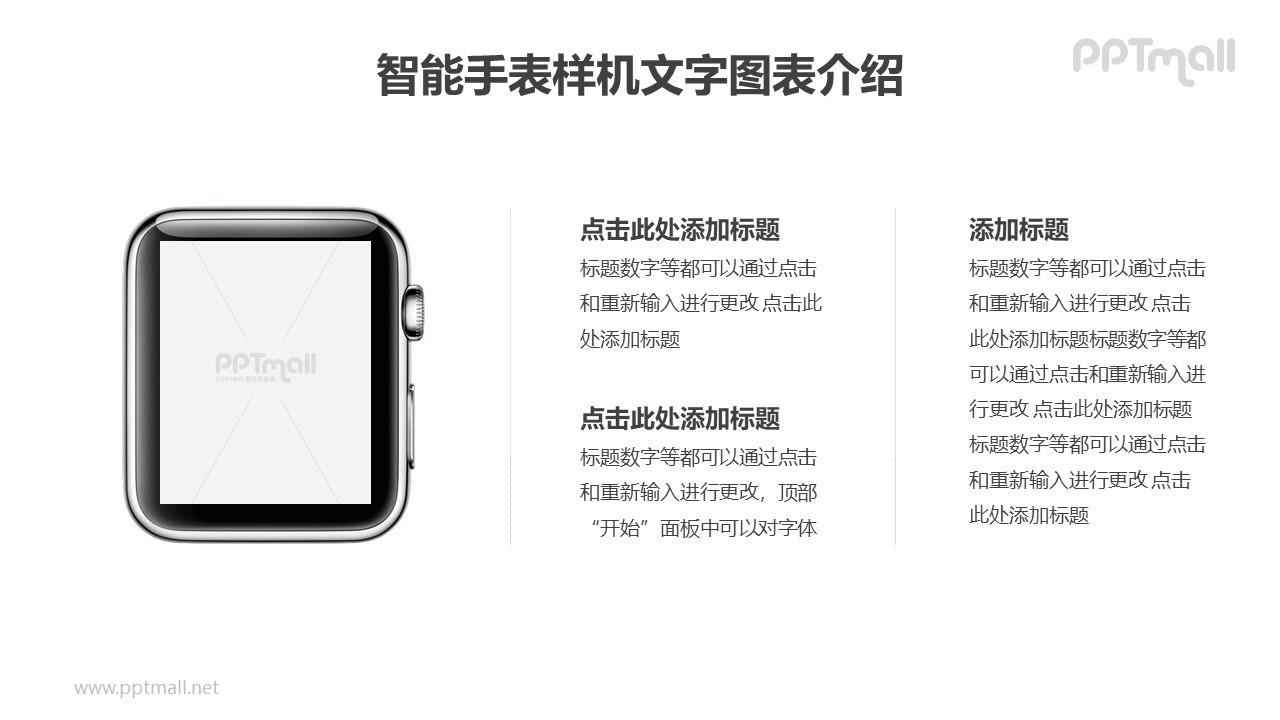 iWatch穿戴设备苹果手表PPT样机素材下载