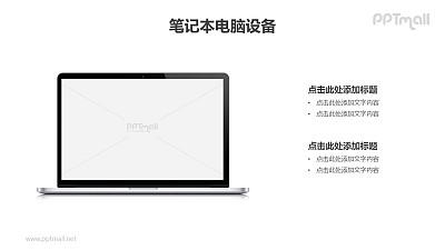 MacBook Pro图文排版PPT样机素材下载