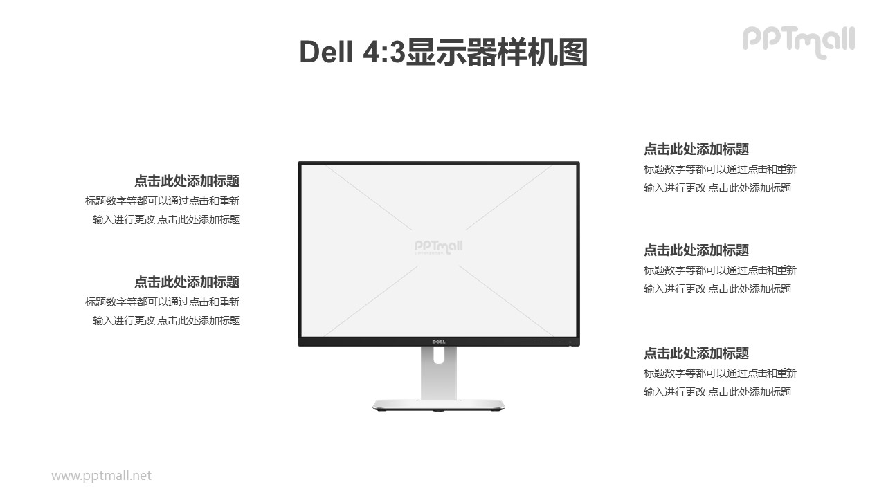 DELL戴尔4:3专业显示器PPT样机素材下载