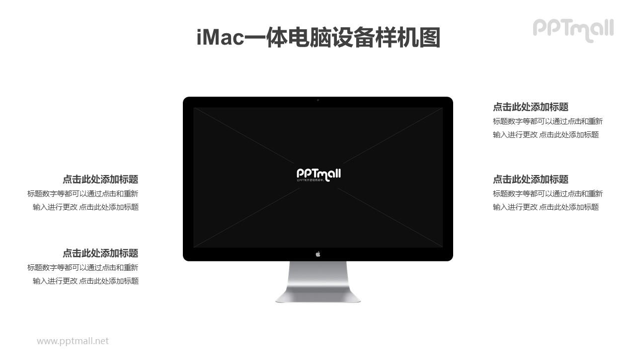 屏幕镂空的宽屏苹果显示器PPT样机素材下载