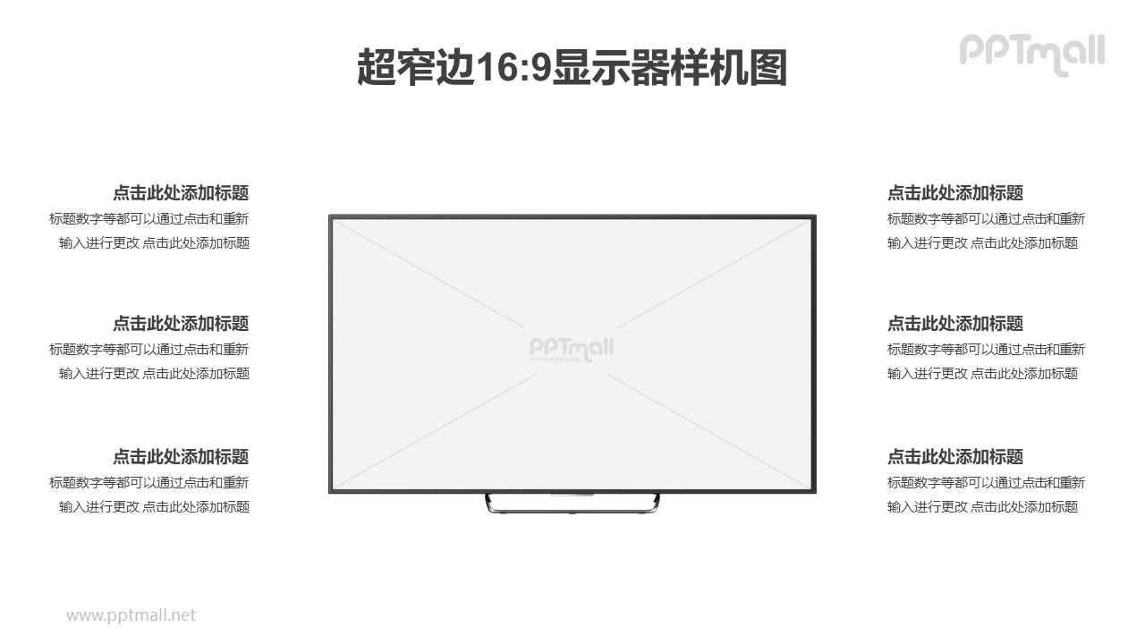 超窄边框16:9金属显示器PPT样机素材下载