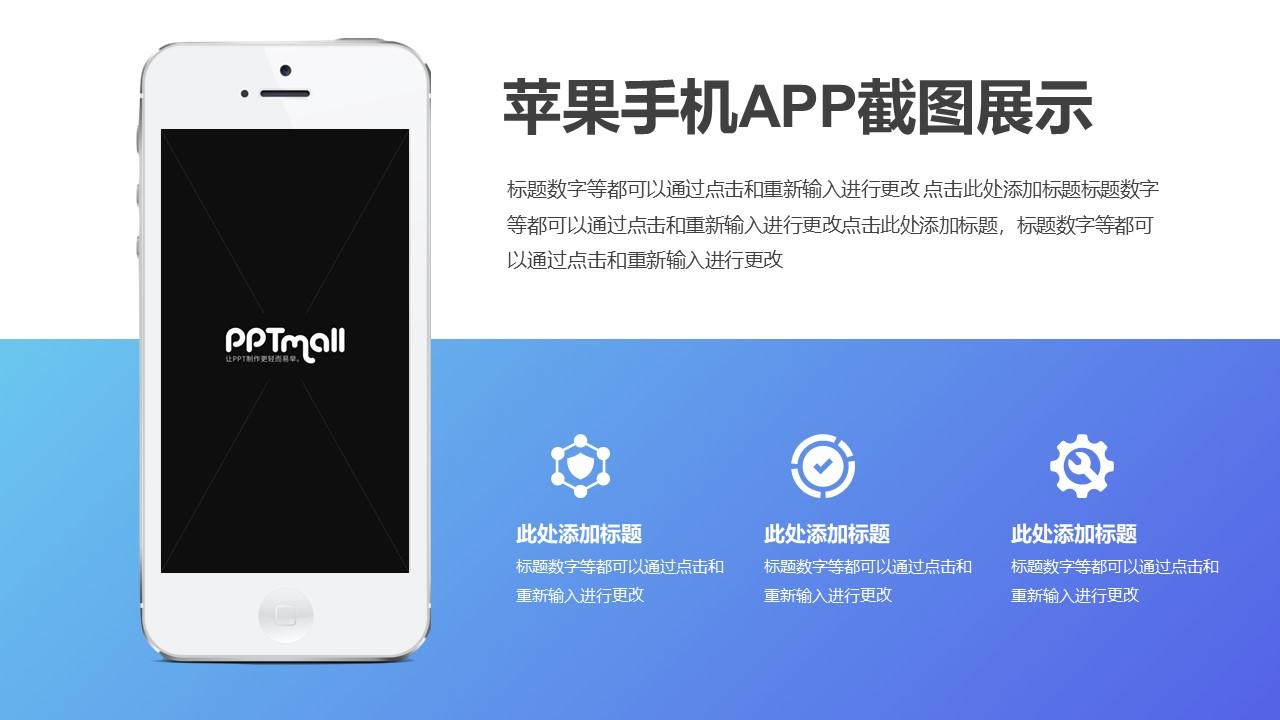 苹果手机排版/背景渐变色PPT样机素材下载