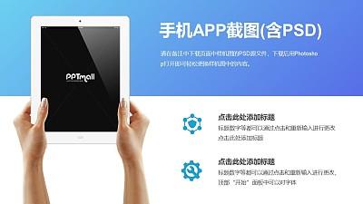 手持iPad平板电脑的PPT样机素材下载