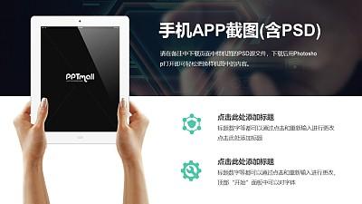 双手举着iPad的样机模板PPT素材下载