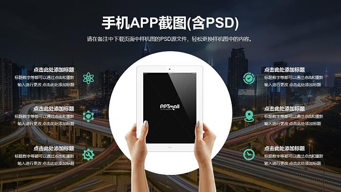 iPad模型PPT模板下载