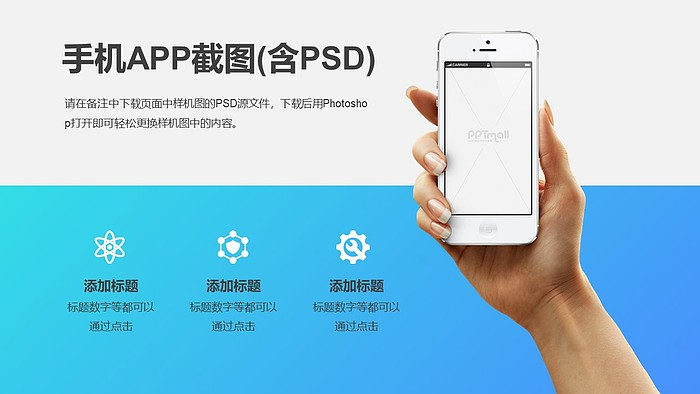 iPhone模型PPT模板下载