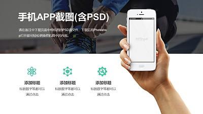 手持iPhone展示APP界面 的PPT样机模板素材下载