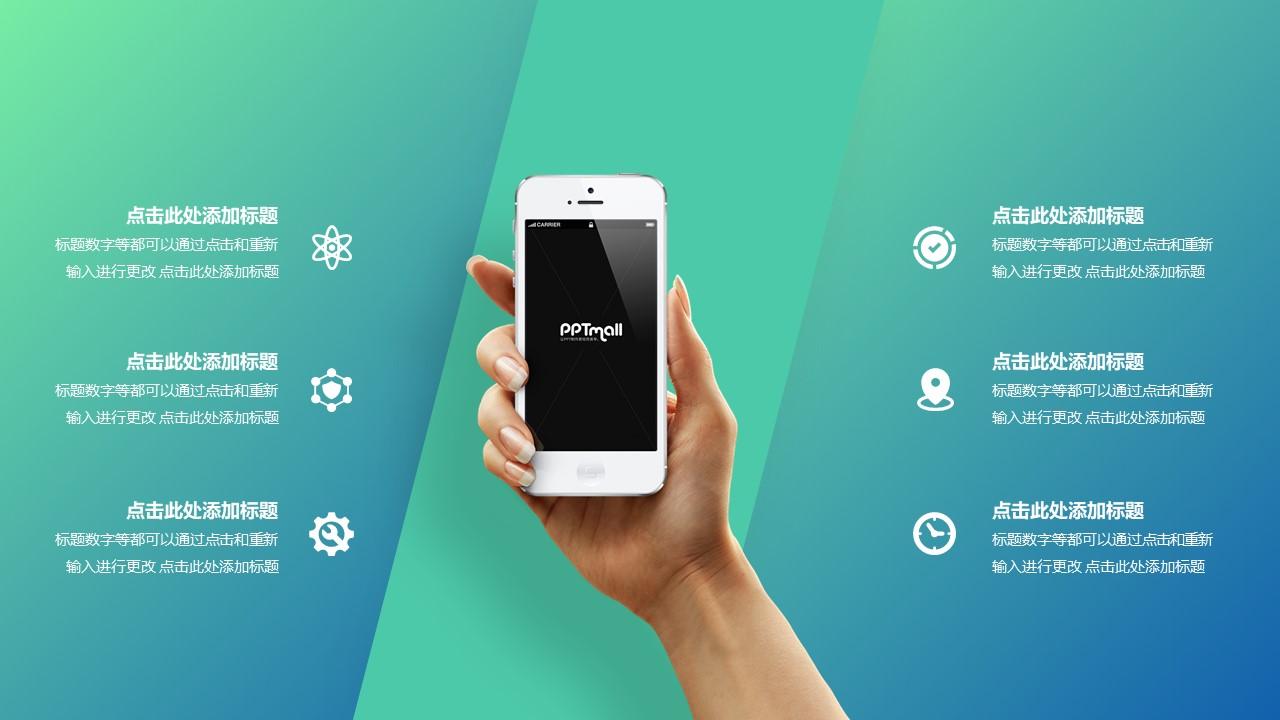 渐变蓝绿色高科技手机APP样机PPT素材下载