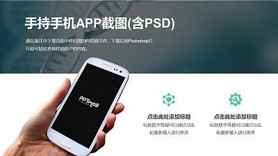 生物科技手机app展示模型PPT样机模板素材下载