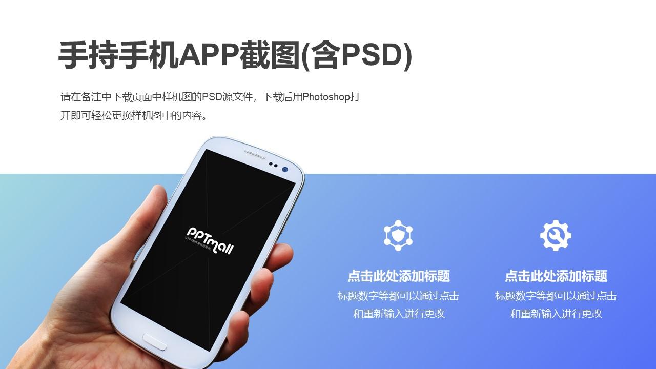 蓝绿高端科技感手持手机模型PPT样机模板素材下载
