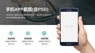 生物科技APP展示/手里拿着手机PPT样机素材模板下载