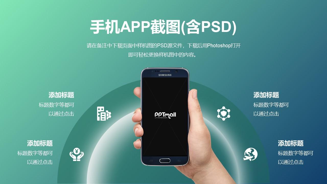 手里拿着手机的PPT样机素材模板/绿色背景PPT素材下载