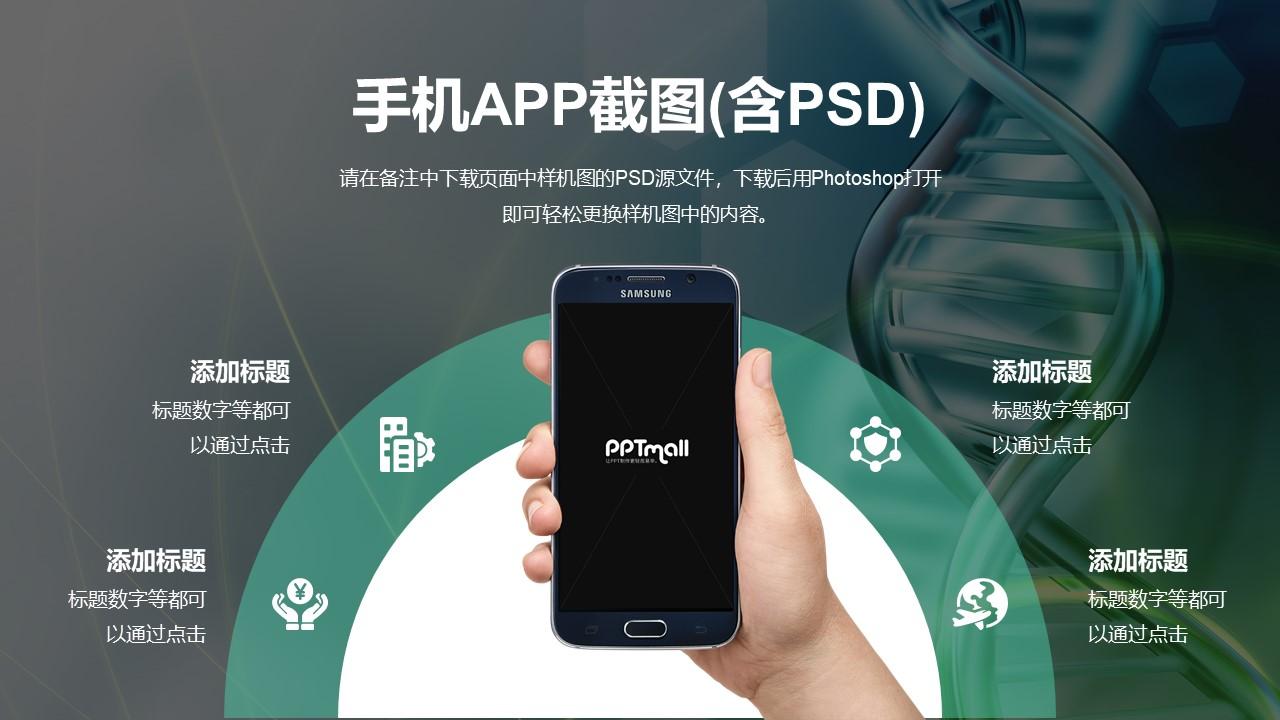 手里拿着手机可轻松插入图片的PPT样机素材模板下载