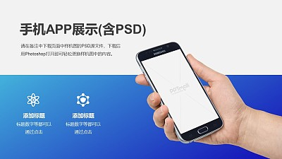 蓝色渐变搭配手里拿着手机样机的PPT素材模板下载