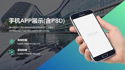 手里拿着手机+建筑物背景的商务风PPT样机素材模板下载
