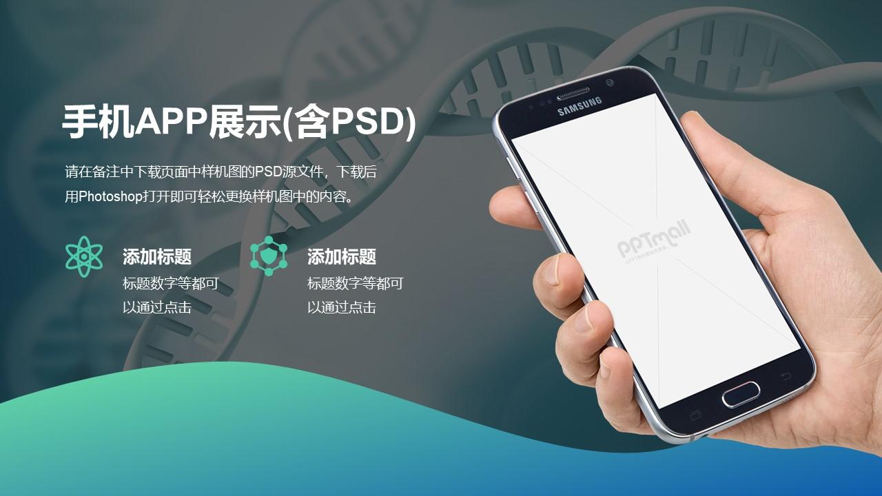生物科技手机APP应用PPT样机素材模板下载