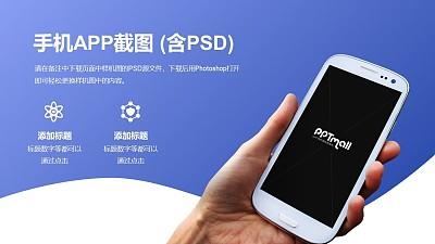 蓝色渐变背景手机PPT样机素材模板下载