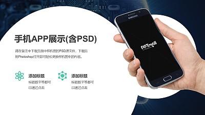 安卓高科技手机PPT样机素材模板下载