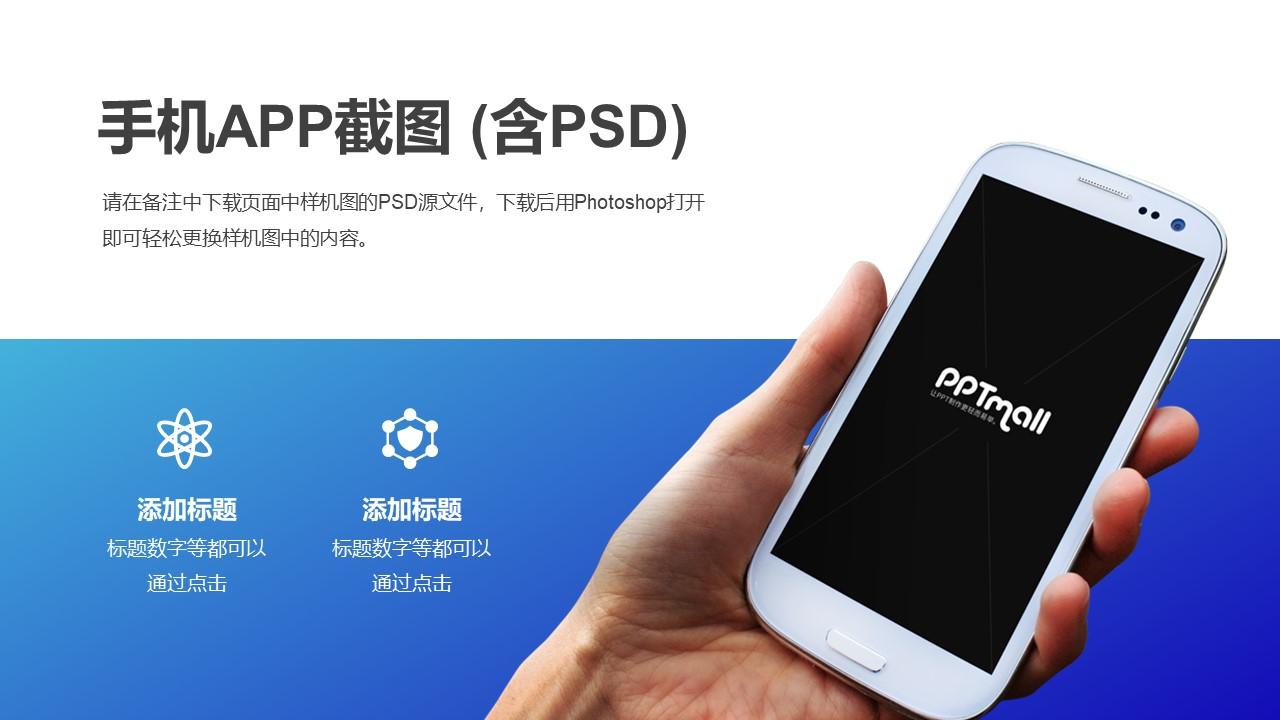 高端蓝色渐变手机PPT样机素材模板下载