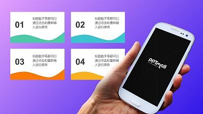 手机4部分解释样机(渐变紫色背景)PPT素材模板下载
