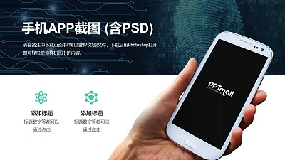 网络安全/指纹解锁手机PPT样机素材模板下载