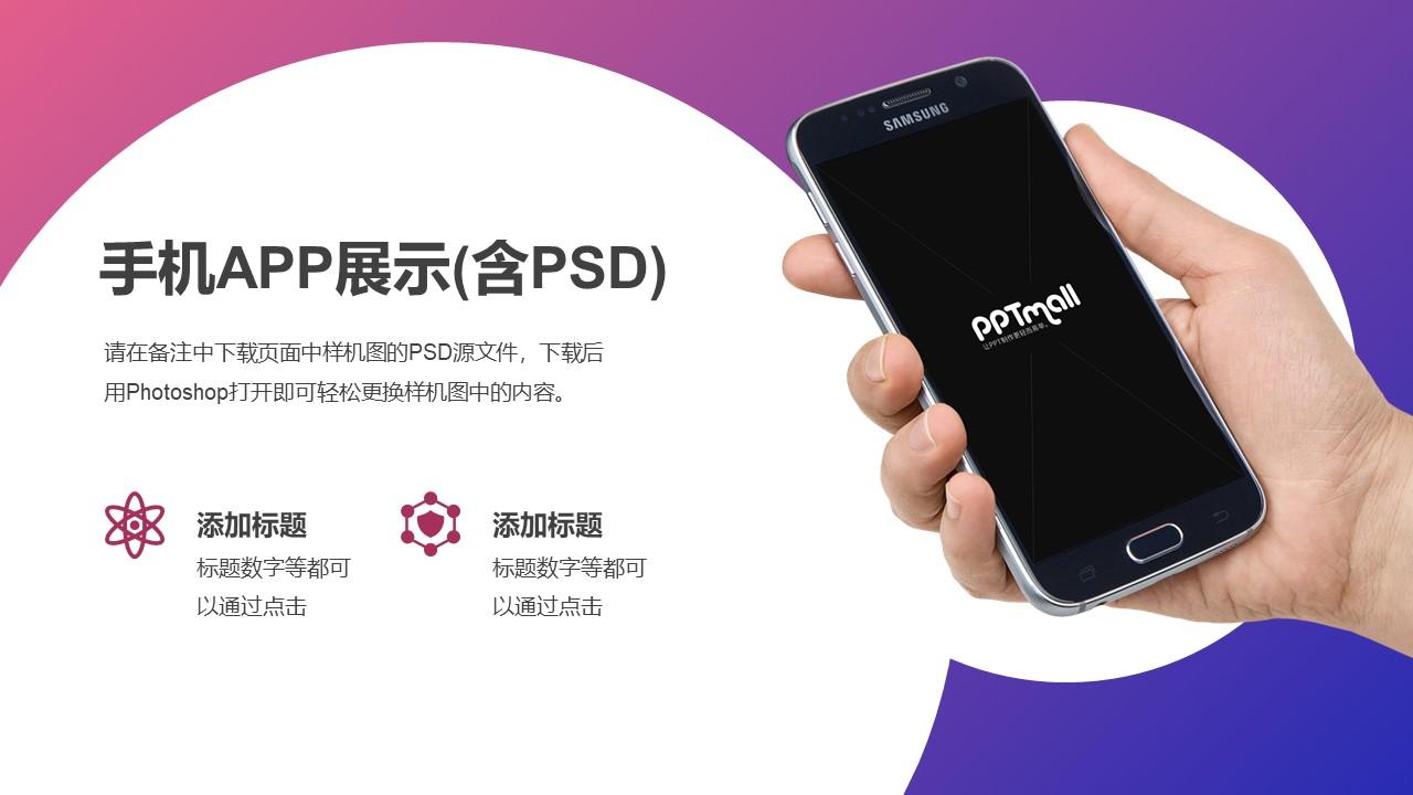 渐变紫色时尚手机PPT样机素材模板下载
