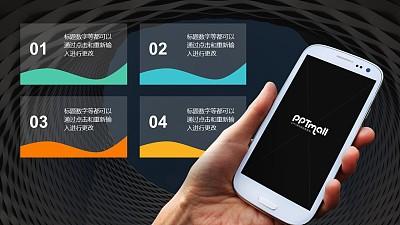 手机4部分解释样机(图片背景)PPT素材模板下载