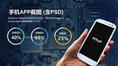 3部分数据展示的手持手机样机PPT素材模板下载
