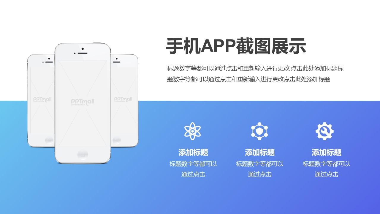 三台iPhone手机层叠排列样机PPT素材模板下载