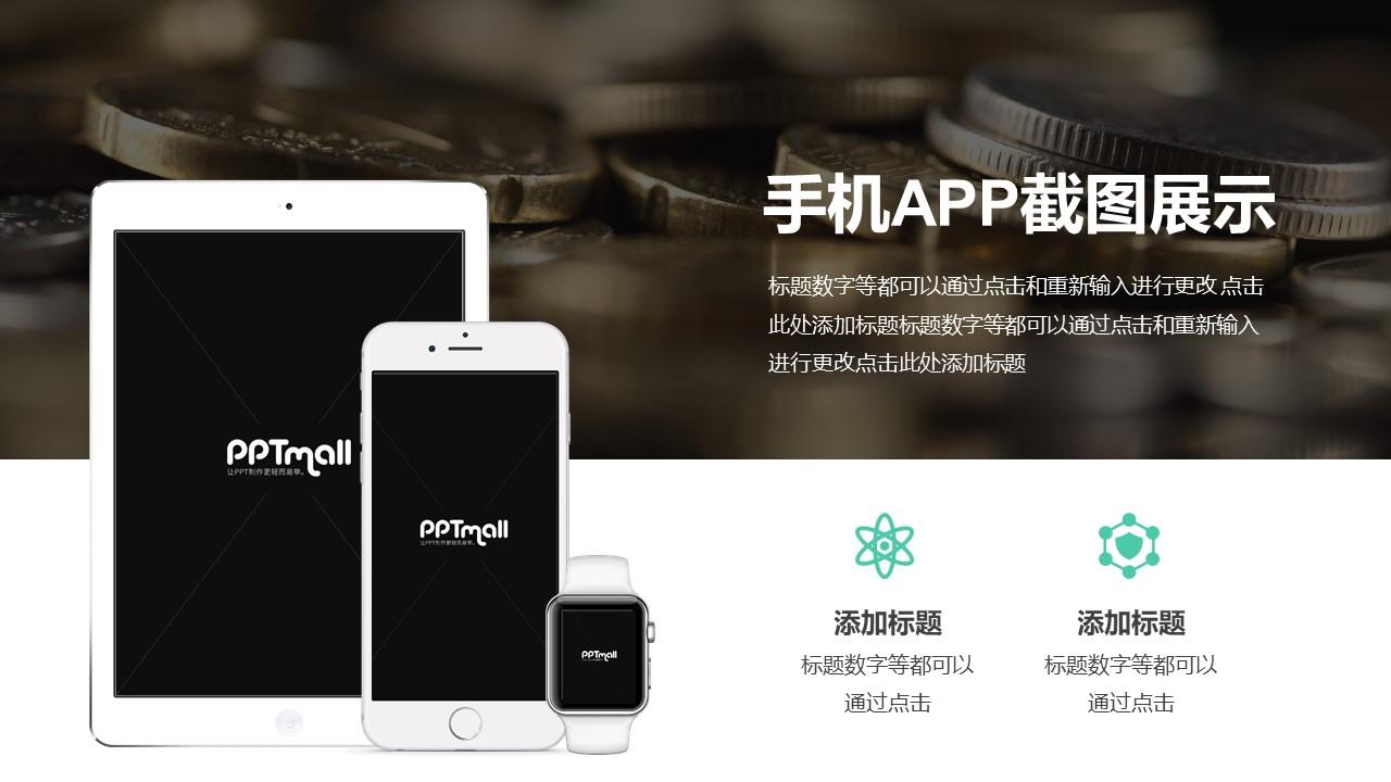 iphone/ipad/apple watch样机展示PPT素材模板下载