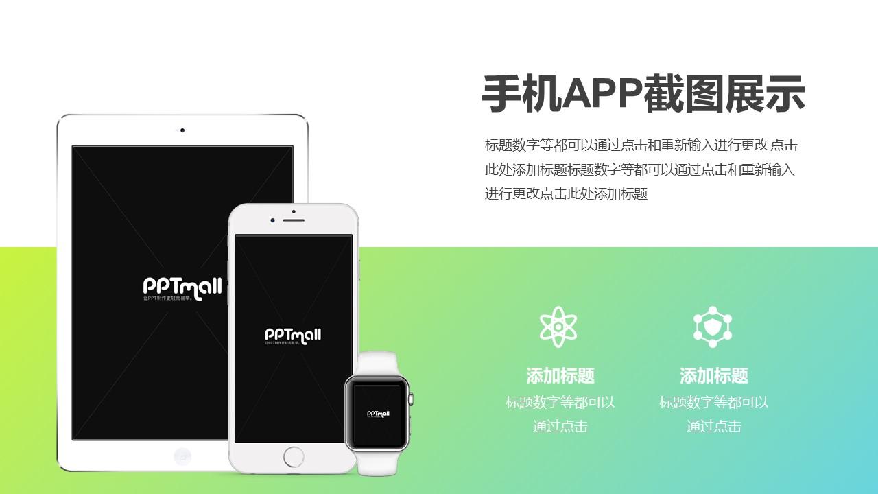 iphone/ipad/apple watch搭配浅绿色背景样机展示PPT素材模板下载