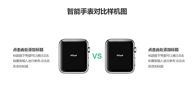两台apple watch对比样机PPT素材模板下载