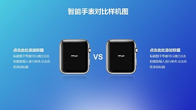 2台apple watch对比/深蓝色科技背景样机PPT素材模板下载