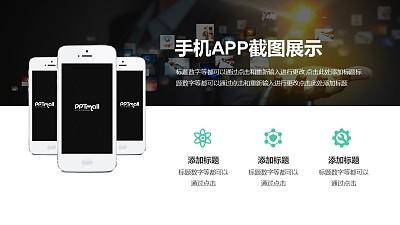 手机APP截图展示样机PPT素材模板下载