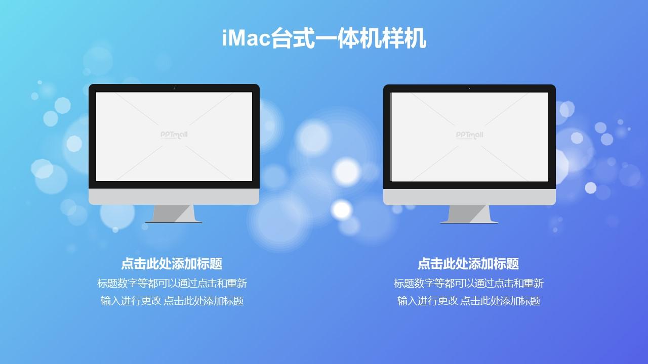 搭配蓝色光斑背景的两台imac样机PPT素材模板下载
