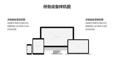 台式电脑笔记本电脑平板手机4设备样机PPT素材模板下载
