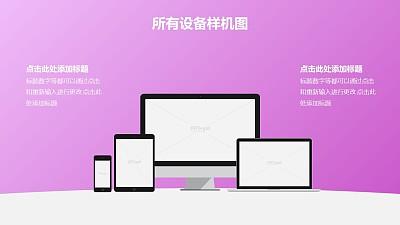 粉色背景搭配台式电脑笔记本电脑平板手机4设备样机PPT素材模板下载