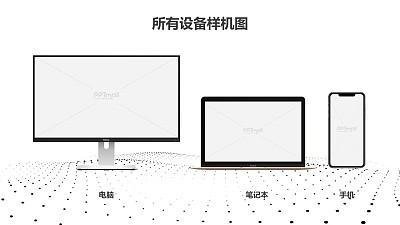 台式机和笔记本电脑组合样机PPT素材模板下载